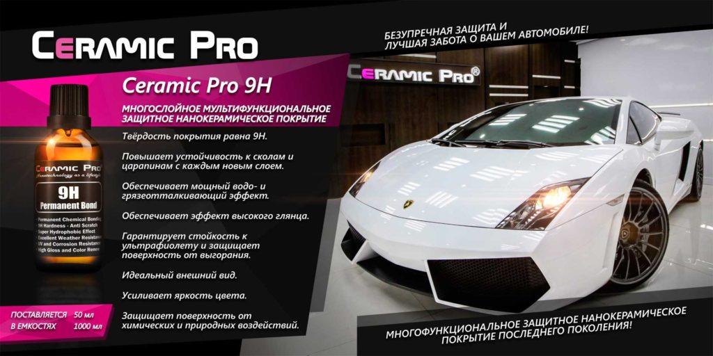 Ceramic_Pro_03_9H-1920x960