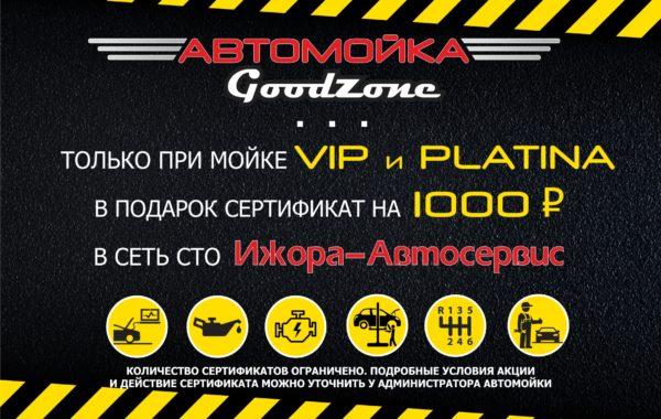 Сертификат в автосервис в ПОДАРОК!