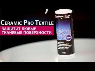 Ceramic Pro Textile (защита ткани)